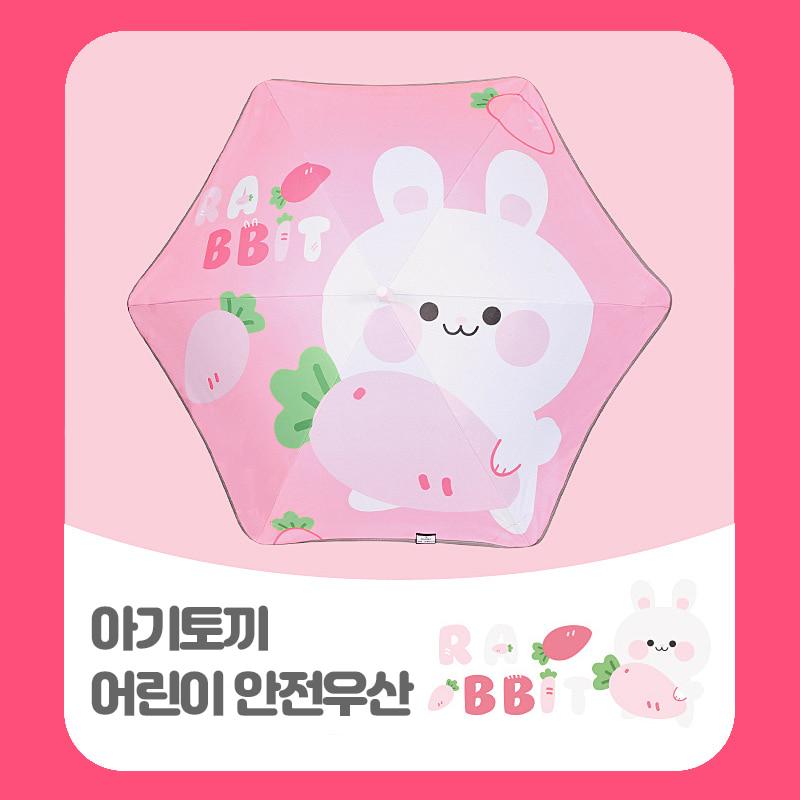 [해외] 어린이 우산 안전우산 아기 토끼 라운드 우산 자외선차단