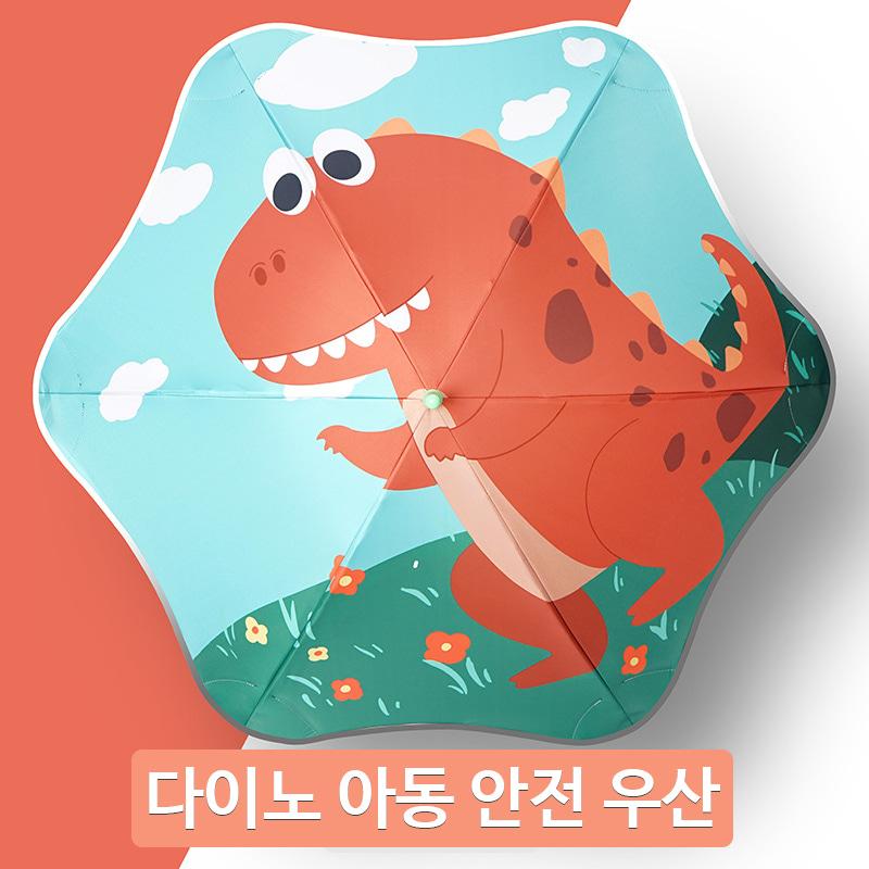 [해외] 어린이 우산 안전우산 공룡 다이노 라운드 우산 자외선 차단