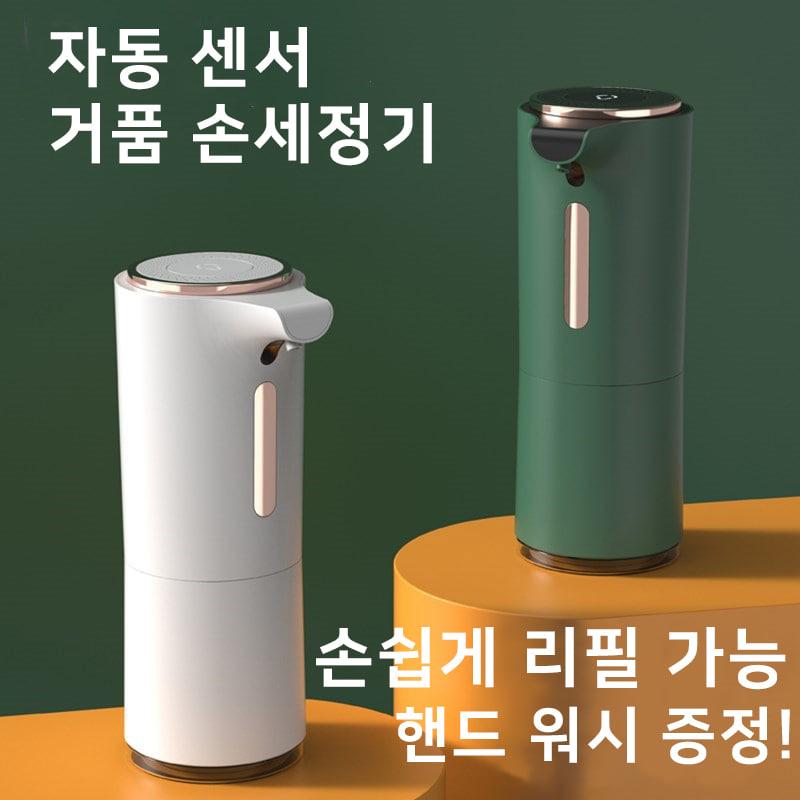 [해외] 충전식 자동 센서 거품 손세정기