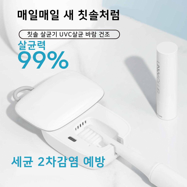 [해외]uv 바람 건조 칫솔살균기 휴대용